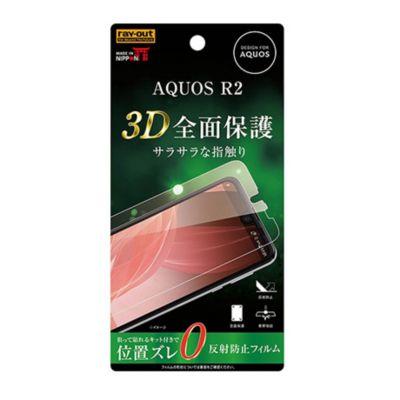 ray-out AQUOS R2 フィルム TPU 反射防止 フルカバー 衝撃吸収