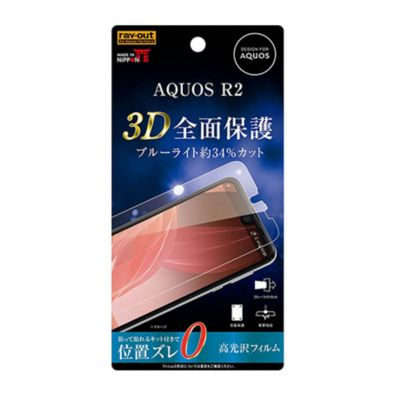 ray-out AQUOS R2 フィルム TPU 光沢 フルカバー 衝撃吸収 BLカット