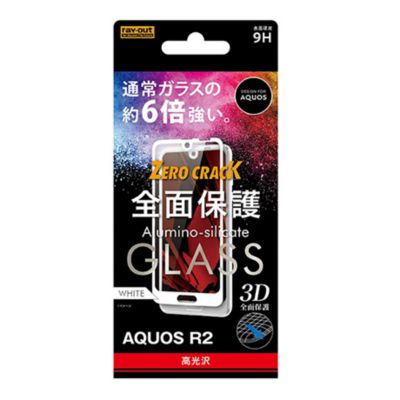 ray-out AQUOS R2 ガラスフィルム 3D 9H 全面 光沢