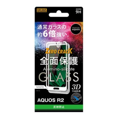 ray-out AQUOS R2 ガラスフィルム 3D 9H 全面 反射防止