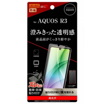 ray-out AQUOS R3 フィルム 指紋防止 光沢