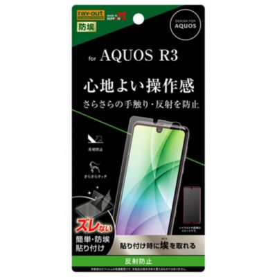 ray-out AQUOS R3 フィルム 指紋 反射防止
