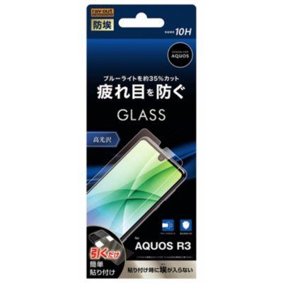 ray-out AQUOS R3 ガラスフィルム 防埃 10H ブルーライトカット ソーダガラス