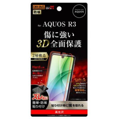 ray-out AQUOS R3 フィルム TPU PET 高光沢 フルカバー