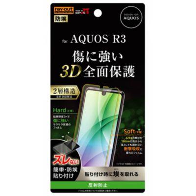 ray-out AQUOS R3 フィルム TPU PET 反射防止 フルカバー