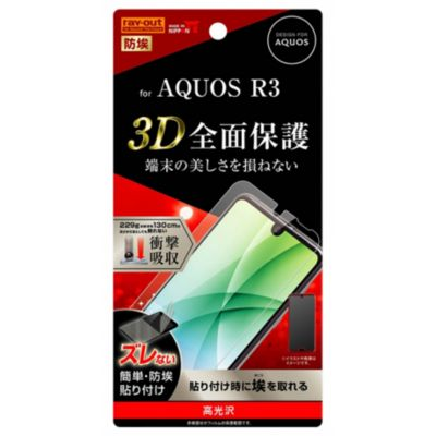 ray-out AQUOS R3 フィルム TPU 光沢 フルカバー 衝撃吸収