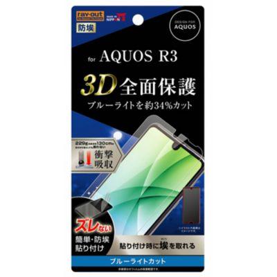 ray-out AQUOS R3 フィルム TPU 光沢 フルカバー 衝撃吸収 ブルーライトカット