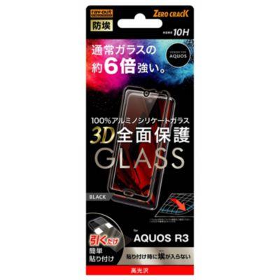 ray-out AQUOS R3 ガラスフィルム 防埃 3D 10H アルミノシリケート 全面保護 光沢 ブラック