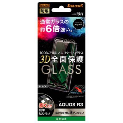 ray-out AQUOS R3 ガラスフィルム 防埃 3D 10H アルミノシリケート 全面保護 反射防止 ブラック