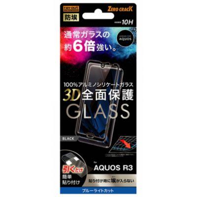ray-out AQUOS R3 ガラスフィルム 防埃 3D 10H アルミノシリケート 全面保護 ブルーライトカット ブラック