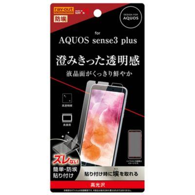 ray-out AQUOS sense3 plus フィルム 指紋防止 光沢