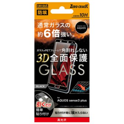 ray-out AQUOS sense3 plus ガラス 防埃 3D 10H 全面 光沢 ソフトフレーム