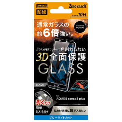 ray-out AQUOS sense3 plus ガラス 防埃 3D 10H 全面 BLC ソフトフレーム