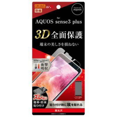 ray-out AQUOS sense3 plus フィルム TPU 光沢 フルカバー 衝撃吸収
