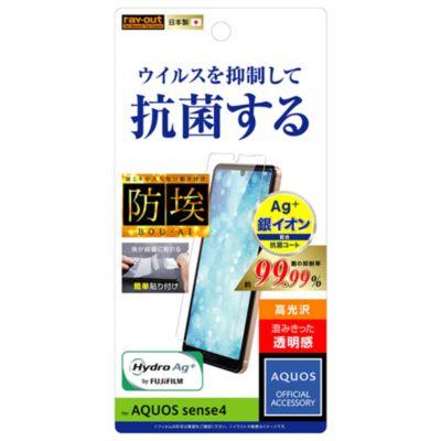 ray-out AQUOS sense4 フィルム 指紋防止 光沢 抗ウイルス