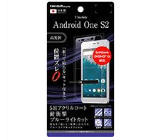 Android One S2 フィルム 5H 耐衝撃 BL アクリル 高光沢