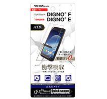 ray-out DIGNO® F/DIGNO® E 液晶保護フィルム 耐衝撃 光沢