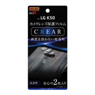 ray-out LG K50 カメラレンズフィルム 光沢