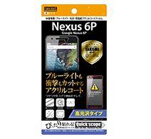 ray-out Google Nexus 6P 高光沢タイプ/5H耐衝撃・ブルーライト・光沢・防指紋アクリルコートフィルム