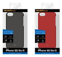 iPhone SE/5s/5 ハードケース マットコート