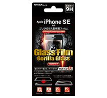 iPhone SE/5s/5 液晶保護ガラス ゴリラ 光沢 0.33 貼付けキット付