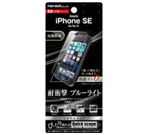 ray-out iPhone SE/5s/5c/5 液晶保護フィルム 耐衝撃 ブルーライト 反射防止
