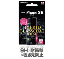 ray-out iPhone SE/5s/5c/5 液晶保護F 9H 耐衝撃 覗き見防止 ハイブリッド