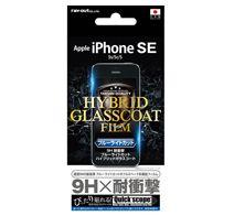 ray-out iPhone SE/5s/5c/5 液晶保護F 9H 耐衝撃 BLC ハイブリッド