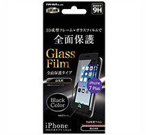 iPhone 7 Plus 保護ガラス9H全面PCフレーム光沢0.33mm