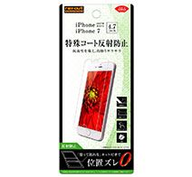 ray-out iPhone 8 フィルム さらさらタッチ 指紋 反射防止