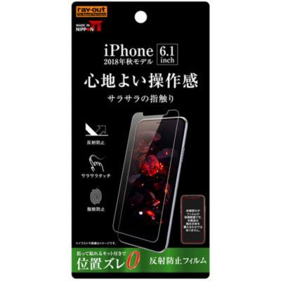ray-out iPhoneXR フィルム 指紋 反射防止
