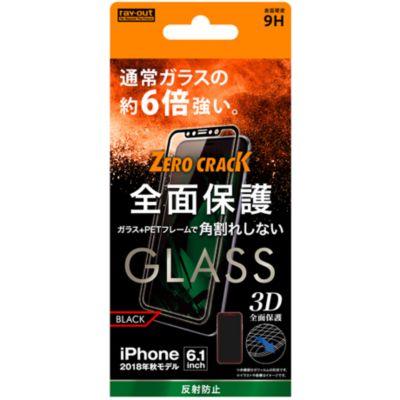 ray-out iPhoneXR フィルム 3D 9H 全面保護 反射防止 ソフトフレーム