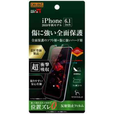 ray-out iPhoneXR フィルム TPU PET 反射防止 フルカバー