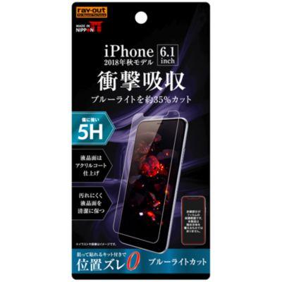 ray-out iPhoneXR フィルム 5H 衝撃吸収 ブルーライトカット アクリルコート 高光沢