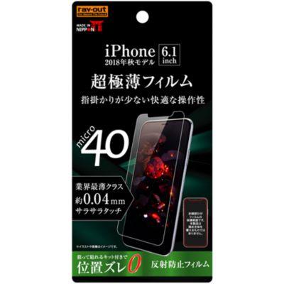 ray-out iPhoneXR フィルム さらさらタッチ 薄型 指紋 反射防止