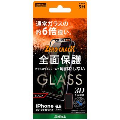 ray-out iPhoneXSMax フィルム 3D 9H 全面保護 反射防止 ソフトフレーム