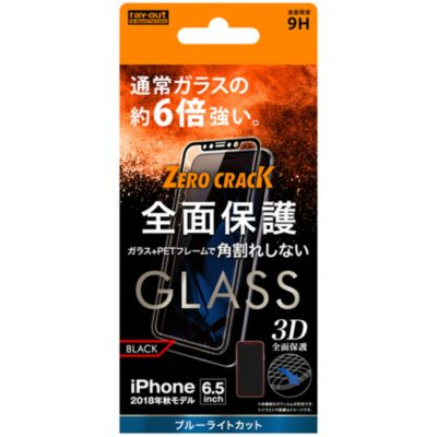 ray-out iPhoneXSMax 液晶保護ガラスフィルム 3D 9H 全面保護 ブルーライトカット ソフトフレーム