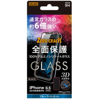 ray-out iPhoneXSMax フィルム 3D 9H 全面保護 ブルーライトカット