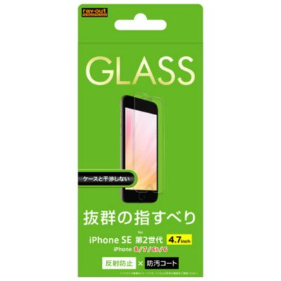 ray-out iPhone SE(第2世代)/8/7/6s/6 ガラスフィルム 10H 反射防止 ソーダガラス