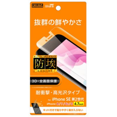 ray-out iPhone SE(第2世代)/8/7/6s/6 フィルム TPU 光沢 フルカバー 衝撃吸収