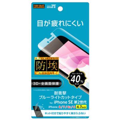 ray-out iPhone SE(第2世代)/8/7/6s/6 フィルム TPU 光沢 フルカバー 衝撃吸収 ブルーライトカット