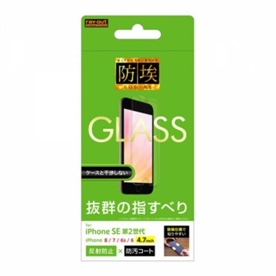 ray-out 【Apple iPhone SE(第2世代)/iPhone 8/iPhone 7/iPhone 6s/iPhone 6】ガラスフィルム 防埃 10H 反射防止 ソーダガラス