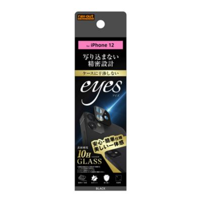ray-out iPhone12 レイアウト フィルム  iPhone 12 ガラス カメラ 10H eyes