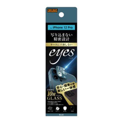 ray-out iPhone12 レイアウト フィルム  iPhone 12 Pro ガラス カメラ 10H eyes