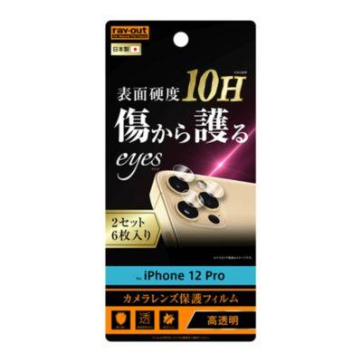 ray-out iPhone12 レイアウト フィルム  iPhone 12 Pro フィルム 10H カメラレンズ 2枚入り