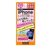 iPhone SE/5s/5 オトナ女子向け保護フィルム