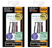 iPhone SE/5s/5 レザーフレームジャケット
