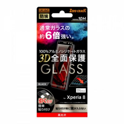 ray-out Xperia 8 ガラス 防埃 3D 10H アルミノシリケート 全面保護 光沢