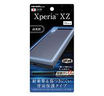 Xperia&trade XZ 背面保護フィルム TPU 光沢 フルカバー 耐衝撃