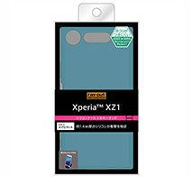 ray-out Xperia XZ1 シリコンケース シルキータッチ